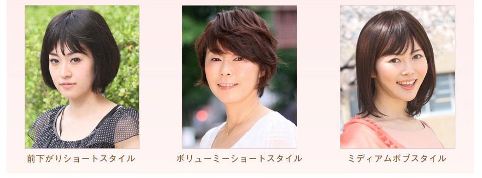 女性ウィッグスタイル集・かつら髪型例5