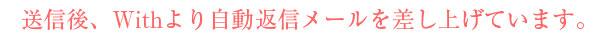 送信後、Withより自動返信メールを差し上げています。