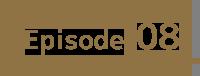 エピソード8