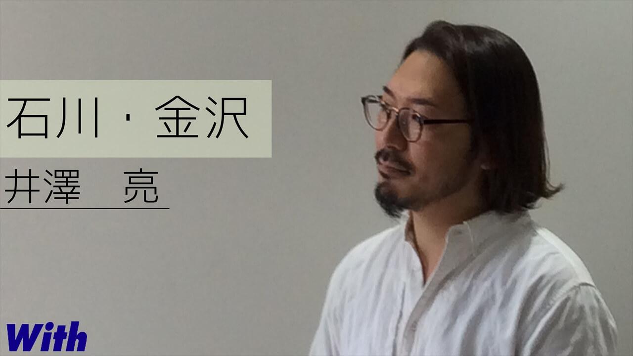 石川・金沢店長画像
