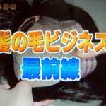 大阪テレビの番組「なるラボ」でかつらWithが紹介されました|2006年6月