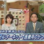 RKB毎日放送ニュース特集で医療用かつらが紹介|2009年1月