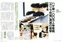 「カツラ市場」激減の衝撃