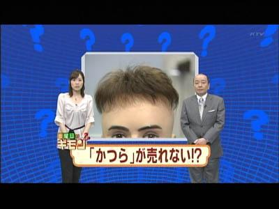 関西テレビ「スーパーニュース アンカー」でかつらウィズが紹介|2010年2月