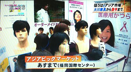 福岡のニュース番組(TNCスーパーニュース)で紹介|2012年2月