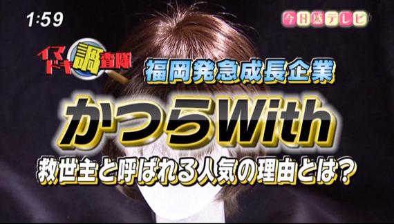 福岡RKBテレビ「今日感テレビ」に紹介されました|2013年11月