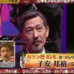 TBSテレビ「午前零時の岡村隆史」で紹介されました|2013年12月