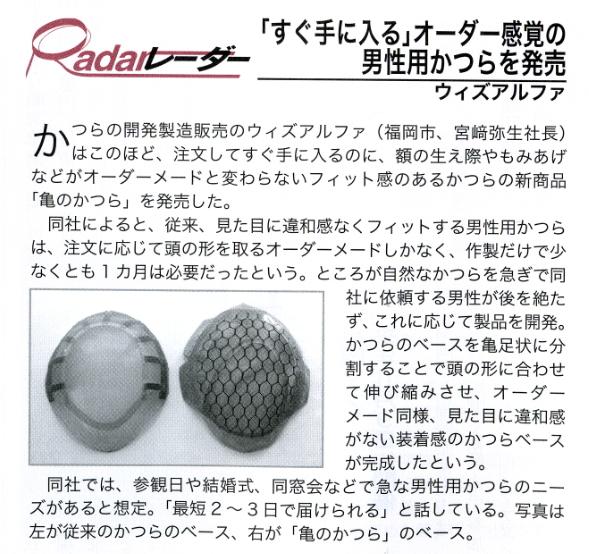 「すぐ手に入る」オーダー感覚の男性用かつらを発売