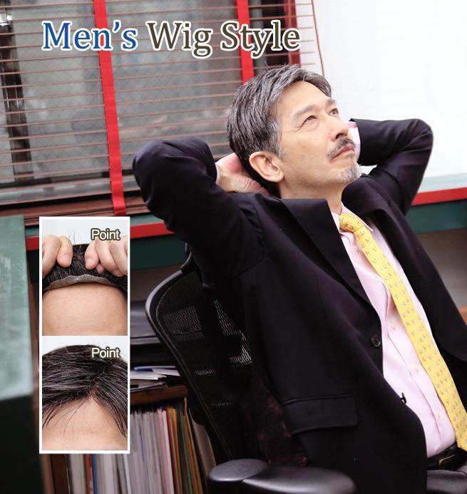 横分け男性カツラ030 ビジネスにお薦めの髪型スタイル