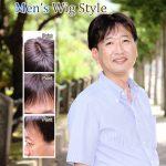 男性かつら装着モデル032髪型スタイル
