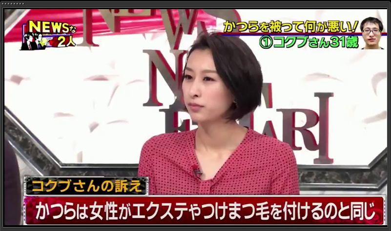 浅田舞さん かつら NEWSな二人