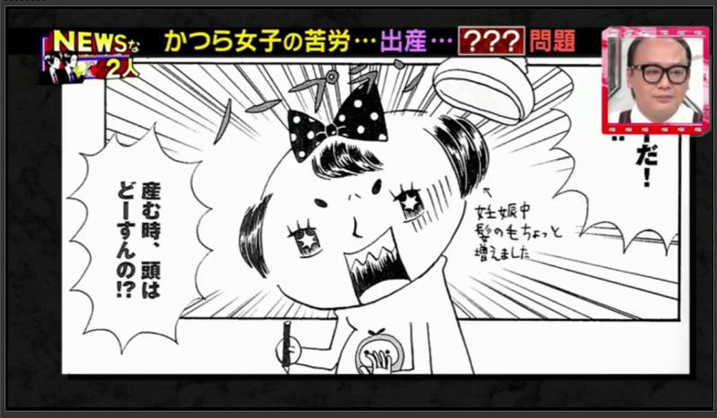 かつら 出産 NEWSな二人 class=