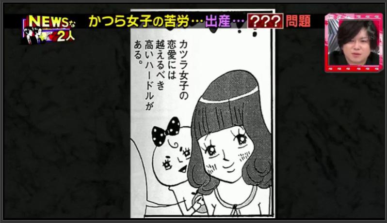かつら 恋愛 NEWSな二人