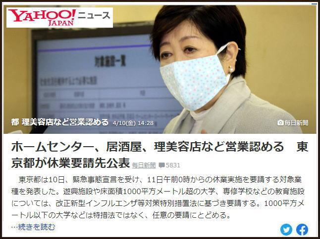 東京都、理美容店の営業認める